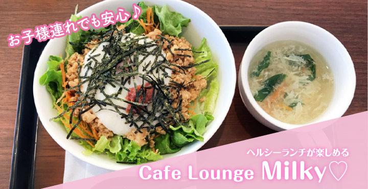 お子様連れでも安心してくつろげるカフェ「Cafe Lounge Milky♡(カフェラウンジ ミルキー)」