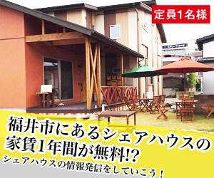 福井のシェアハウス ウイークタイズ