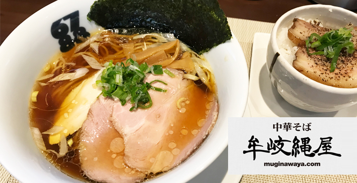 無化調ラーメンの麺専門店|中華そば 「牟岐縄屋(むぎなわや)」