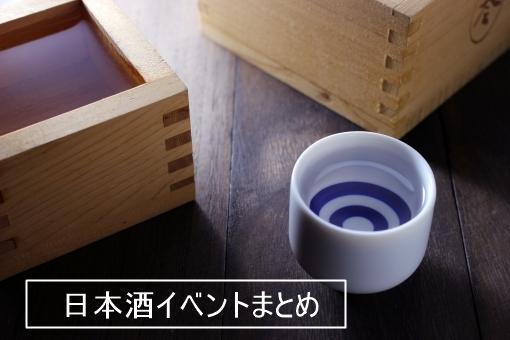 2月、3月は日本酒イベント盛りだくさん!福井県内日本酒イベントまとめ