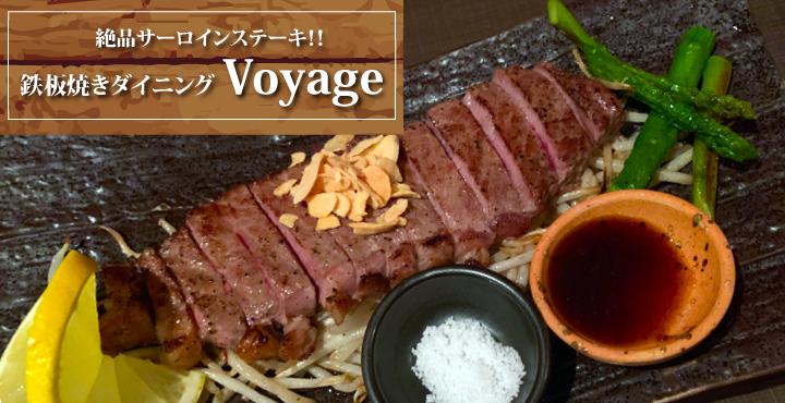 絶品のお肉が味わえる!鉄板焼きダイニングVoyage(ボヤージュ)
