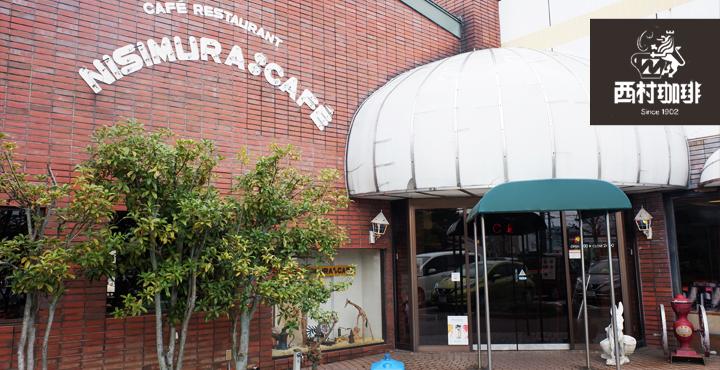 西村珈琲直営のレストラン「ニシムラカフェ」行ってきました