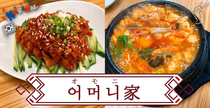 本場韓国料理が格安で味わえる「어머니家(オモニの家)」