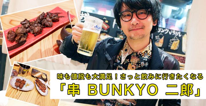 味も値段も大満足!さっと飲みに行きたくなる「串BUNKYO二郎」