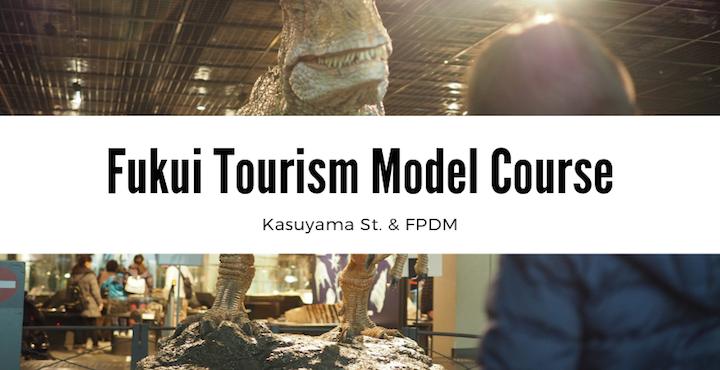 【福井観光モデルコース】大正ロマンあふれる駅舎と人気の恐竜博物館を巡る旅