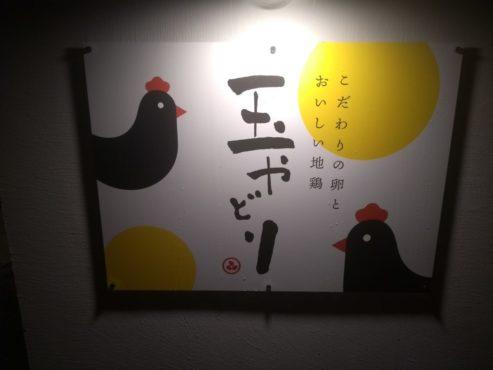 【新オープン】美味しい地鶏と卵がいただける「玉やどり」~福井市~