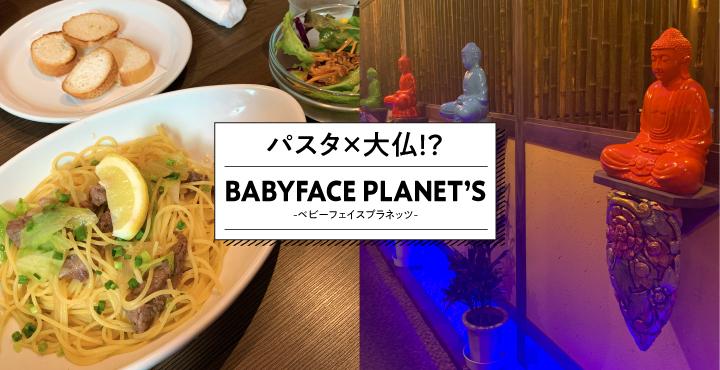 パスタ✕大仏!?まるで異国なファミレス「BABY FACE PLANET'S(ベビーフェイスプラネッツ)」
