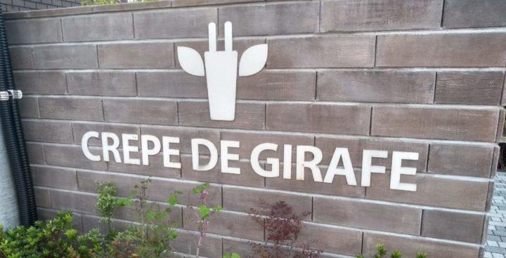 パリパリのクレープ生地が美味「CREPE DE GIRAFE(クレープ・ドゥ・ジラフ)」