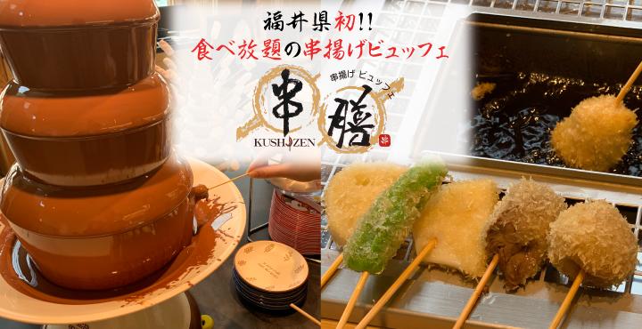 福井初!90分食べ放題の串揚げビュッフェ「串膳」