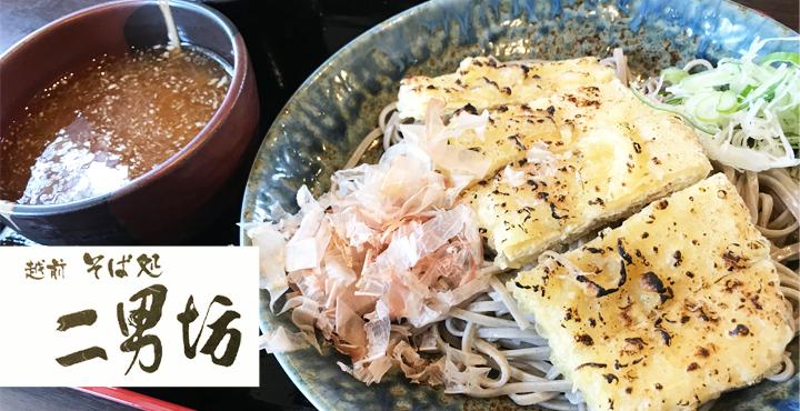 「蕎麦+油揚げ」の組み合わせが新鮮、越前そば処「二男坊(じなんぼう)」