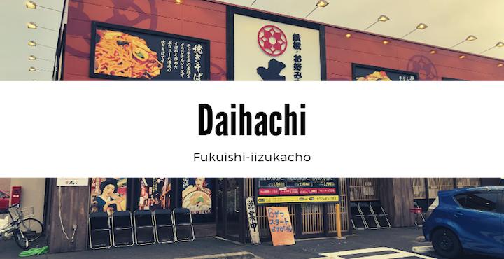 飯塚アピタ近くにある『鉄板お好み本舗 大八』は食べ放題だってよ!