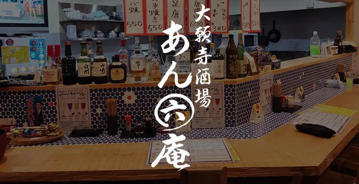 ちょっと隣に移動。リニューアルオープンした大願寺酒場「あん六庵(あんろくあん)」