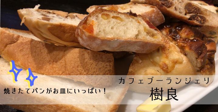 ランチでパンをたくさん食べたい人おすすめ!「カフェ ブーランジュリ樹良(じゅら)」