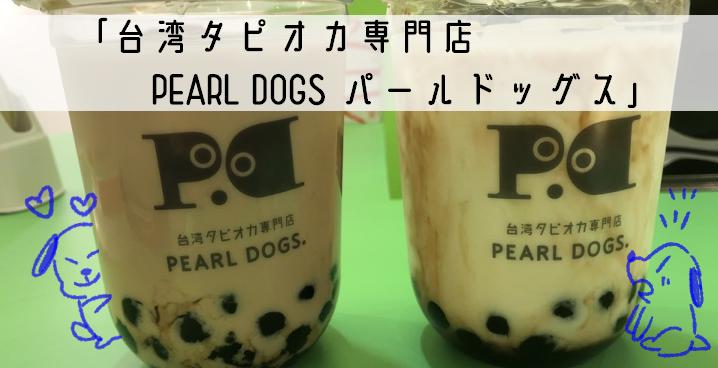 黒糖×生タピオカ!?「台湾タピオカ専門店 PEARL DOGS パールドッグス」