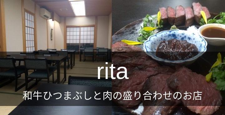 新オープン!肉好き集まれ!和牛ひつまぶしと肉盛りのお店「rita」 ~越前市~