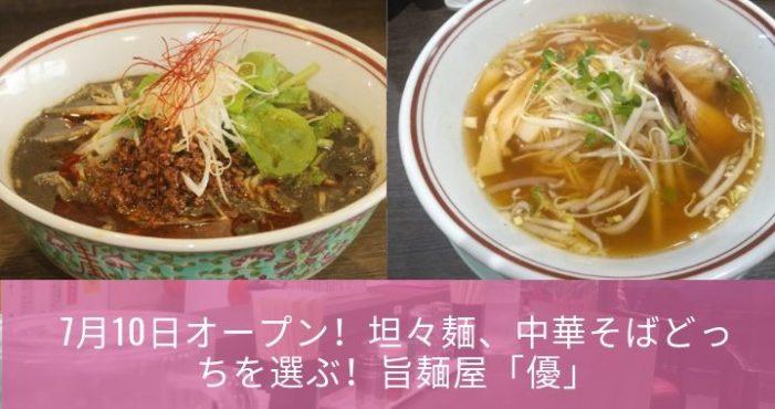 7月10日オープン!坦々麺、中華そばどっちを選ぶ!旨麺屋「優」