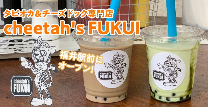 【学生さん必見!】福井駅前のチーズドッグ専門店「cheetah's(チーターズ)」