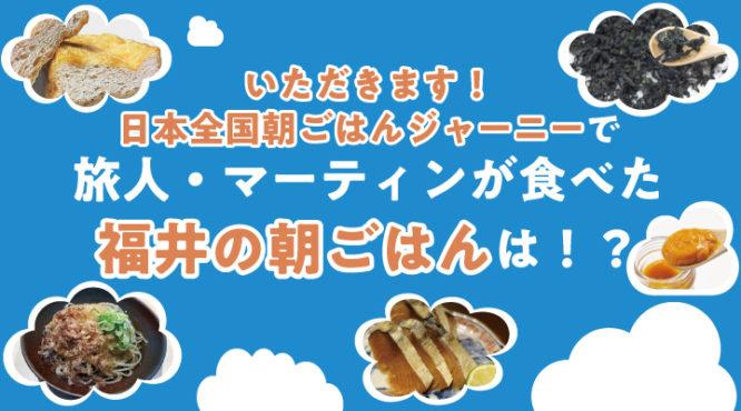 """ZIP!のコーナー「日本全国朝ごはんジャーニー」でマーティンが食べた""""福井の朝ごはん""""は!?"""