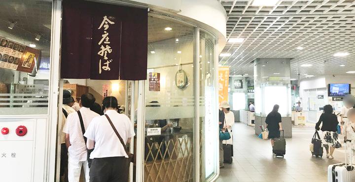 JR福井駅構内にある立ち食い蕎麦「今庄そば」