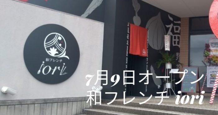 7月9日オープン。和フレンチでプチ贅沢を!「iori(イオリ)」