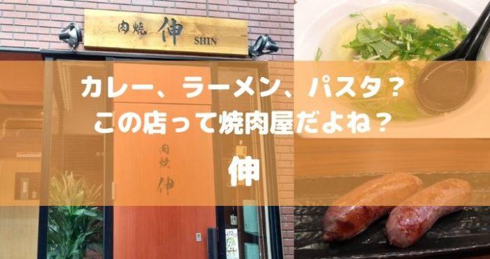カレー、ラーメン、パスタ?この店って焼肉屋だよね?「肉焼 伸 (にくやき しん) 」