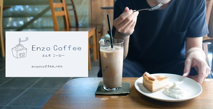 福井市にあるスペシャルティコーヒー専門店|EnzoCoffee(エンゾコーヒー)