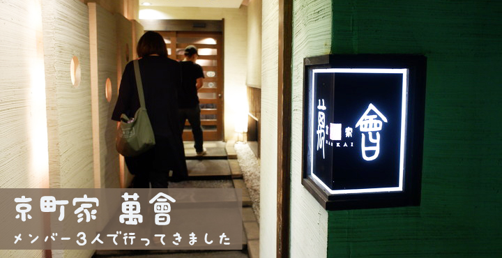落ち着いた雰囲気で、おいしい料理を堪能「京町家 萬會 (まんかい)」