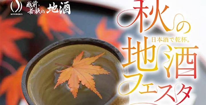 【9/21】秋の地酒フェスタ2019