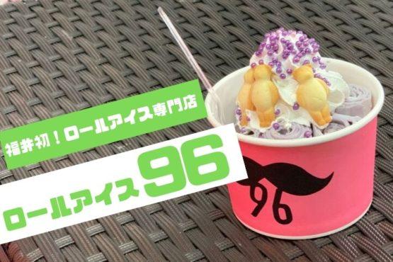 福井県初!ロールアイス専門店「ロールアイス96(くろひげ)」