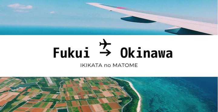 福井→沖縄の行き方まとめ!料金や駐車場も比較してみた