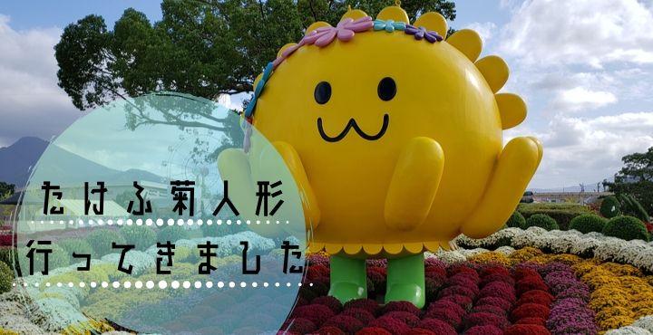 【越前市の秋の風物詩】たけふ菊人形2019に行ってきました【11月4日まで】