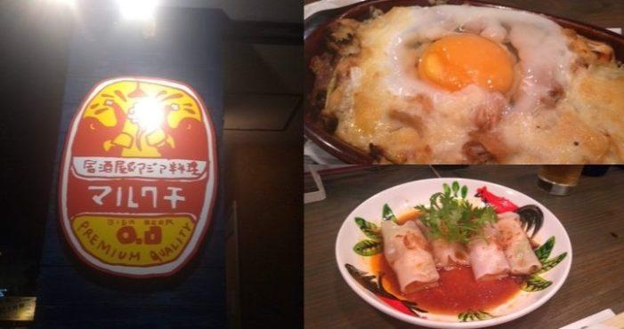 アジア料理がうますぎる!福井市にある居酒屋&アジア料理「マルクチ」