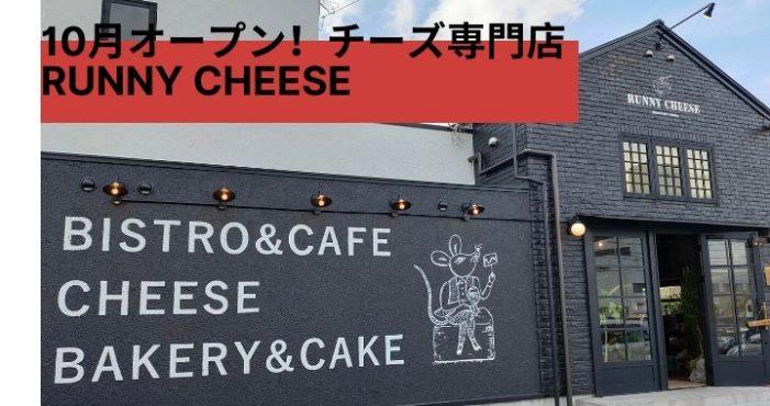 10月オープン 混雑必至!チーズ専門レストラン 「Runny Cheese(ラニーチーズ)」