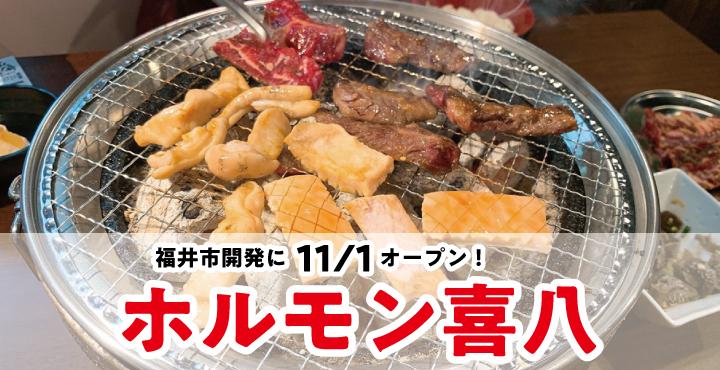 【11/1OPEN】様々なホルモンが食べられる!ホルモン喜八(きはち)