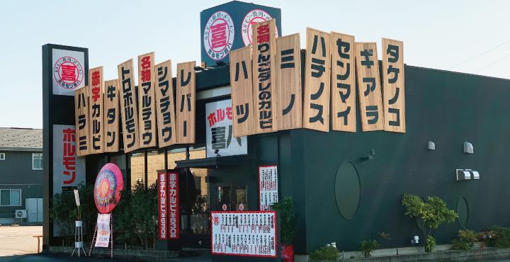 【ホルモン好き必見!】お手軽な値段でお肉とお酒が楽しめれる ホルモン喜八(きはち)