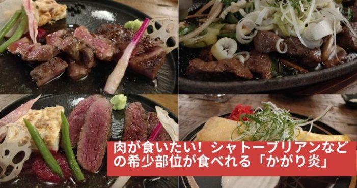 シャトーブリアンなどの牛の希少部位が食べれる「かがり炎」 ~福井市~