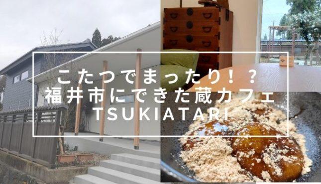 こたつでまったりカフェ!?蔵カフェ「tsukiatari(ツキアタリ)」