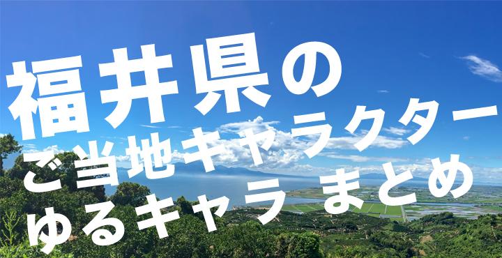 【2020】福井県のご当地キャラクター(ゆるキャラ)まとめ!全17キャラ:随時更新