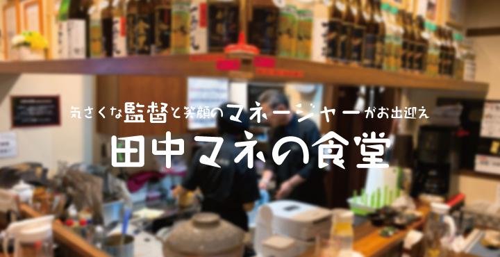 """気さくな""""監督""""と笑顔の""""マネージャー""""がお出迎え「田中マネの食堂」"""