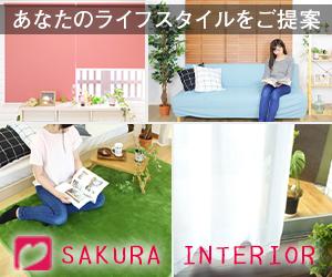 福井のカーテン通販サイト