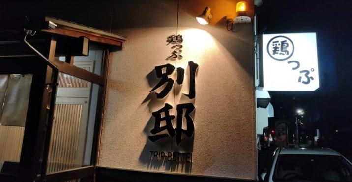 【11月オープン】貝の塩ラーメンが貝好きにはたまらない!「鶏っぷ 別邸」 ~鯖江市~