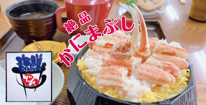 【期間限定!】さかな街で絶品かにまぶしを食べる!!「海鮮DINING 丼」
