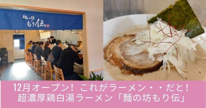 【12月オープン】これがラーメン・・・だと!超濃厚鶏白湯ラーメン「もり伝」