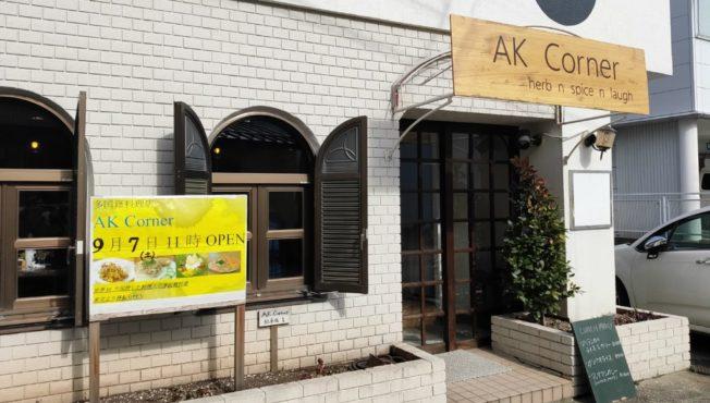 【9月オープン】週替わりのカレーがうますぎる!AK Cornerにいってきました。