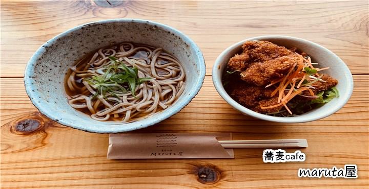 【インスタ映え間違いなし♪】日本海を一望できる蕎麦cafe 「maruta屋」