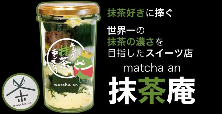 【抹茶好きに捧ぐ】世界一の抹茶の濃さを目指したスイーツ店「matchaan(抹茶庵)」