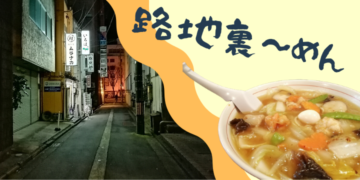 福井片町の締めのラーメンに最適「麺食堂ムラナカ」