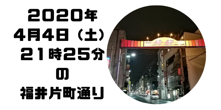 外出自粛要請後の週末、福井片町の姿