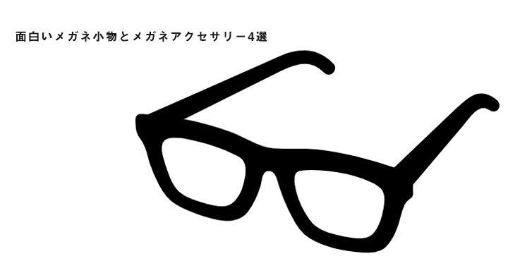 福井の「メガネの聖地」鯖江市発!面白いメガネ小物とメガネアクセサリー4選