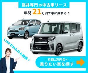 福井専門の中古車リース|帝国商事